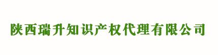 西安商标注册_陕西商标代理